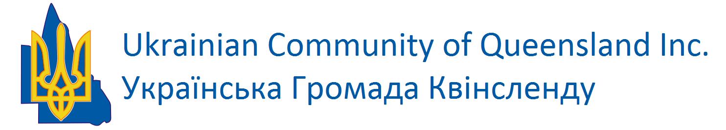 Ukrainian Community of Queensland Inc. | Українська Громада Квінсленду